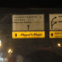 Road signs in Moscow, Рублево
