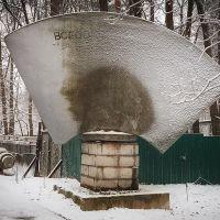 Blacksmithing museum, Салтыковка