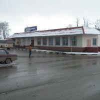 ЗДАНИЕ АВТОВОКЗАЛА, Серпухов