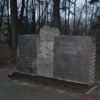 Жертвам политических репрессий., Солнечногорск