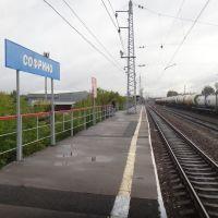 Станция Софрино, Красноармейская платформа, Софрино