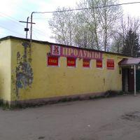 Магазин, Софрино