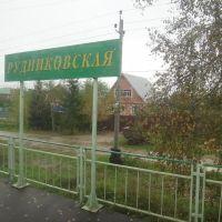 Платформа Рудниковская, Фосфоритный