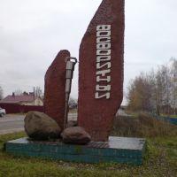 Памятник Фосфоритам, Фосфоритный