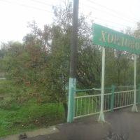 Станция Хорлово, Хорлово