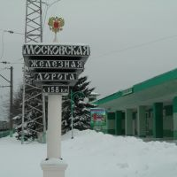 Station Cherusti, Черусти
