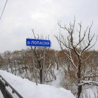 река Лопасня, Чехов