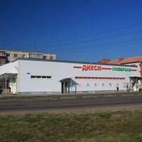 ДИКСИ Магазин, Шатурторф