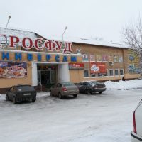 Гросфуд, Электроугли