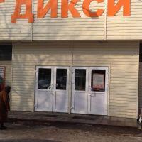 Россия, Электроугли
