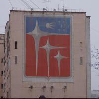 Герб города Краснознаменск на стене дома, Краснознаменск