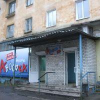 """Кандалакша (супермаркет """"Авоська""""), Кандалакша"""