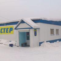 Магазин Мастер (ул. Чехова, 6А), Ковдор