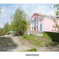 кинотеатр, Мончегорск