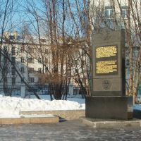 Monument of participants Arctic convoys of World War II, Мурманск