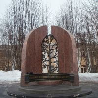 Monument «Broken Heart» - to Murmansk residents who died in the performance of military duty and protect the interests of the fatherland, Мурманск