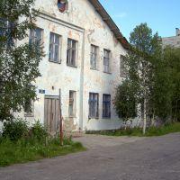 Станция юных техников. Бывшее ФЗУ. 2005 г., Мурмаши
