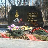 Вечная память., Оленегорск