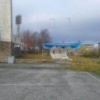 Корабль в Оленегорске, Оленегорск
