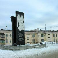 Memorial of Maritime deminers, Полярный