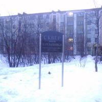 сквер, Снежногорск