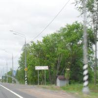 На Москву Крестцы, Кресцы