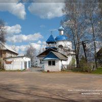 Успенская Церковь, Марево