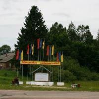 Мошенское - любимое село!, Мошенское