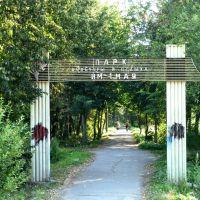 Парк культуры и отдыха им. 1 мая (вход), Чудово