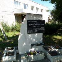 Мемориальная доска на улице Кузнецова, Чудово
