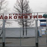Стадион., Барабинск