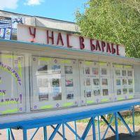 У нас в Барабе., Барабинск