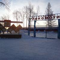 Стадион Локомотив, Барабинск