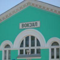 Вокзал, Болотное