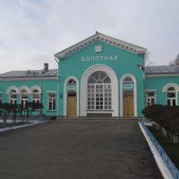 Станция Болотная №2, Болотное