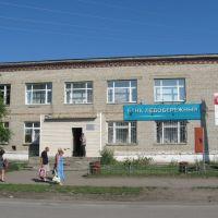 Банк, Венгерово