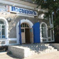 Магазин_2, Венгерово
