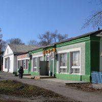 """Магазин """"Центр"""" возле хлебозавода, Довольное"""