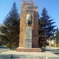 Памятник ЦК КПСС, Искитим