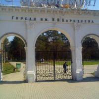 Вход в горсад им. И.В. Коротеева, Искитим