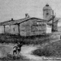 Первый вокзал станцыи Карассук, Карасук