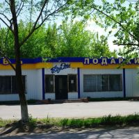 Магазин Дуэт, всё  для молодожёнов, ул. Ленина, Карасук