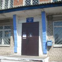 Почта, Каргат