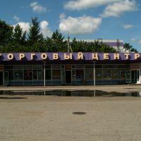 Торговый центр, Краснозерское