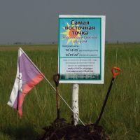 Самая восточная точка территории Омской области, Крутиха