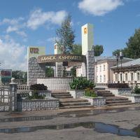 Главный вход на центральную площадь, Куйбышев