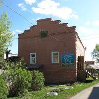 2-этажный смешанный жилой дом с кирпичным складом, Куйбышев