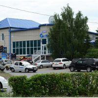 Кафе Смак, Куйбышев