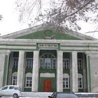 Ордынский Дом Культуры, Ордынское