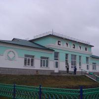 Вокзал Сузун-Главный, Сузун
